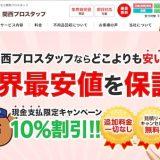 関西プロスタッフサイト