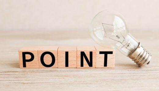 不用品回収業者の選び方で大事な8つのポイントを紹介!